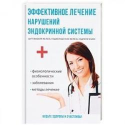 Эффективное лечение нарушений эндокринной системы