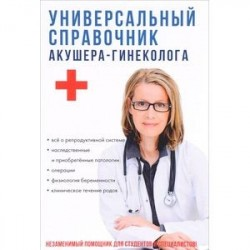 Универсальный справочник акушера-гинеколога