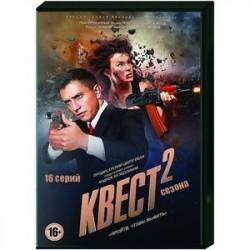 Квест. 2 сезона. (16 серий). DVD