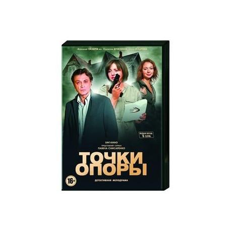 Точки опоры. (8 серий). DVD