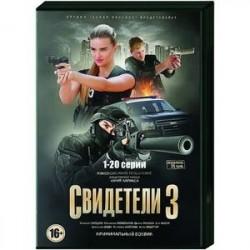 Свидетели 3. Том 1. (1-20 серии). DVD