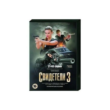 Свидетели 3. Том 2. (21-40 серии). DVD