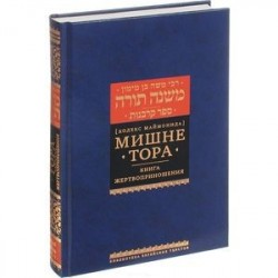 Мишне Тора (Кодекс Маймонида). Книга 'Жертвоприношения'