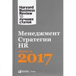 Менеджмент. Стратегии. HR. Лучшее за 2017 год