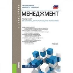 Менеджмент (для бакалавров). Учебник
