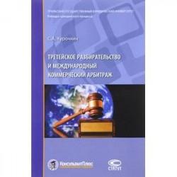 Третейское разбирательство и международный коммерческий арбитраж