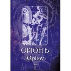 ОрионЪ. Альманах искусства и искусствоведения