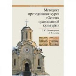 Методика преподавания курса. Основы православной культуры