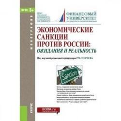 Экономические санкции против России: ожидания и реальность. Монография