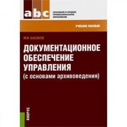 Документационное обеспечение управления с основами архивоведения. Учебное пособие