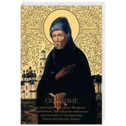 Сказание о преподобном старце Феофиле, иеросхимонахе, Христа ради юродивом подвижнике и прозорливце Киево-Печерской