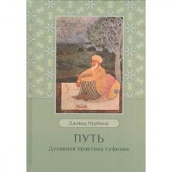 Путь. Духовная практика суфизма