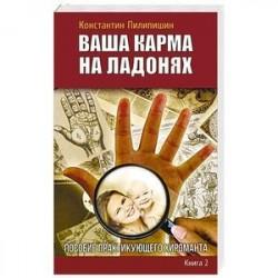 Ваша карма на ладонях. Книга 2. Пособие практикующего хироманта