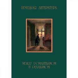 Немецкая литература. Между романтизмом и реализмом (1830-1870). Тексты и интерпретации