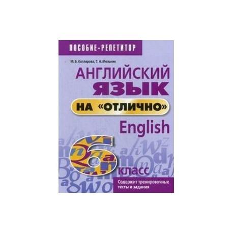 ильичева учебное пособие левченко горелова решебник английский язык