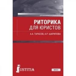 Риторика для юристов. Учебник