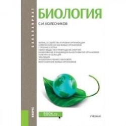 Биология для бакалавров. Учебник