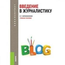 Введение в журналистику: учебное пособие