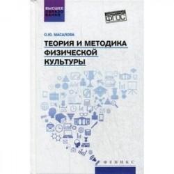 Теория и методика физической культуры. ФГОС