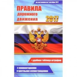Цветные ПДД РФ 2017 с комментариями и цветными иллюстрациями