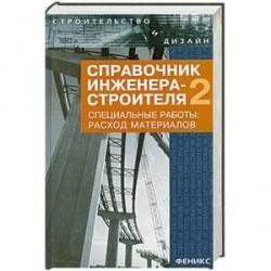 Справочник инженера-строителя. Общестроительные и отделочные работы