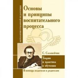 Основы и принципы воспитательного процесса. Теория и практика в обучении