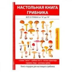 Настольная книга грибника. Всё о грибах от 'А' до 'Я'