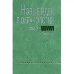 Новые идеи в океанологии. В 2 томах. Том 2. Геология