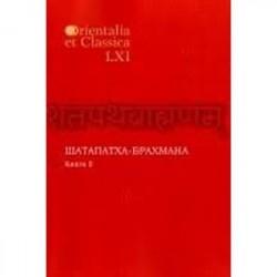 Шатапатха - брахмана. Книга XLVI Часть II