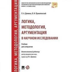 Логика, методология, аргументация в научном исследовании. Учебник