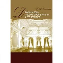 Дворцы и дома русского Монте-Кристо и его потомков