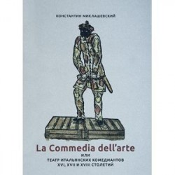 La commedia dell'arte или Театр итальянских комедиантов XVI - XVII столетий