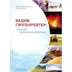Вадим Гиппенрейтер. «Природа - среда моего обитания»