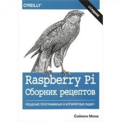 Raspberry Pi. Сборник рецептов. Решение программных и аппаратных задач