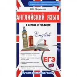 Английский в схемах и таблицах. Новый полный справочник для подготовки к ЕГЭ