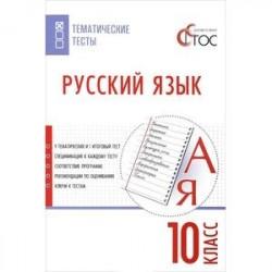 Русский язык. 10 класс. Тематические тесты. ФГОС