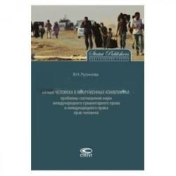 Права человека в вооруженных конфликтах. Проблемы соотношения норм международного гуманитарного прав