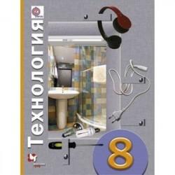 Технология. 8 класс. Универсальный учебник