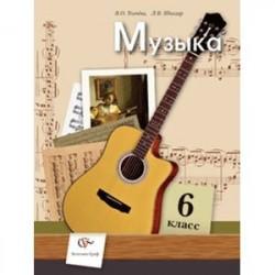 Музыка. Учебник. 6 класс