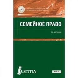 Семейное право (для спо). Учебник