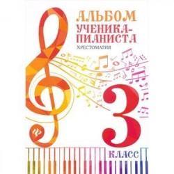 Альбом ученика-пианиста:хрестоматия 3 класс