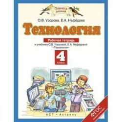 Технология. 4 класс. Рабочая тетрадь к учебнику О.В. Узоровой, Е.А. Нефедовой. ФГОС