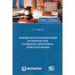 Взаимодействие альтернативных методов урегулирования споров и гражданского судопроизводства в праве