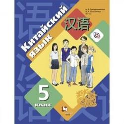 Китайский язык. 5 класс. Второй иностранный язык. Учебное пособие