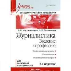 Журналистика. Введение в профессию: Учебное пособие. Стандарт третьего поколения
