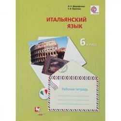 Итальянский язык. 6 класс. Второй иностранный язык. Рабочая тетрадь