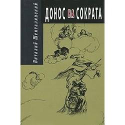 Донос на Сократа. Документальные повести
