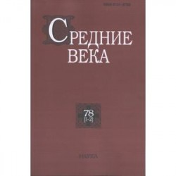 Средние века. Выпуск 78 (1-2)