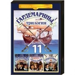 Шедевры советского кино 11. DVD