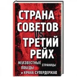 Страна Советов vs Третий рейх. Неизвестные страницы победы и краха супердержав